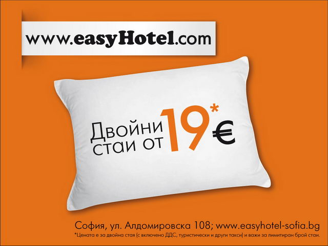 easyHotel Sofia - From 19 EUR per Double room with window, bathroom, air condition, free of charge Wi-Fi internet, cable TV