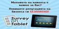 surveyontablet.com - Вашето мнение е важно за нас