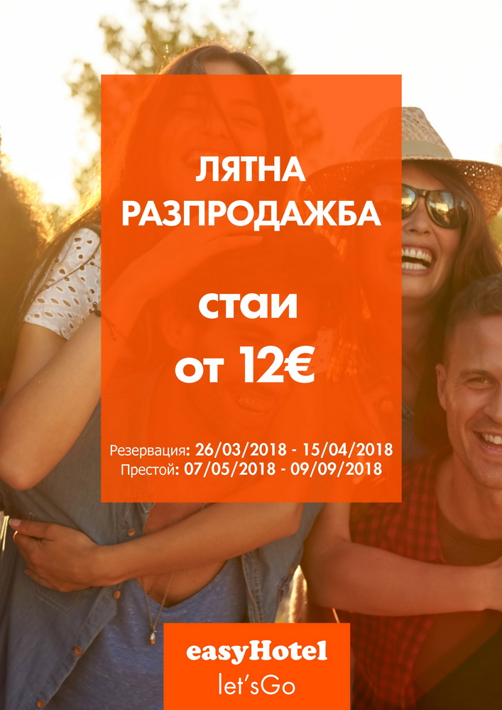 A3_Poster_SummerSale_Bulgarian_extended_2